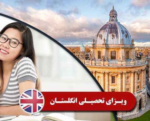 ویزای تحصیلی انگلستان 2 495x400 انگلستان
