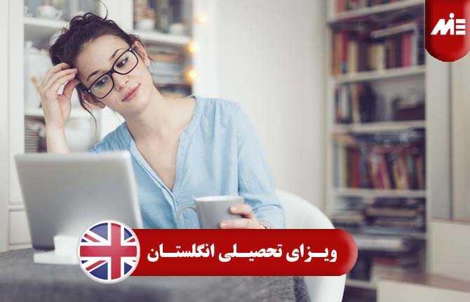 ویزای تحصیلی انگلستان 7 تخفیفات ویژه