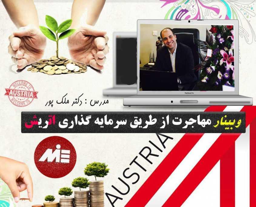 investment in austria 845x684 وبینارهای آموزشی موسسه حقوقی ملک پور