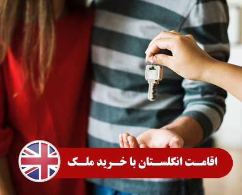 اقامت انگلستان با خرید ملک 0