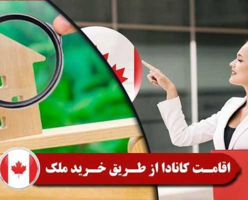اقامت کانادا از طریق خرید ملک
