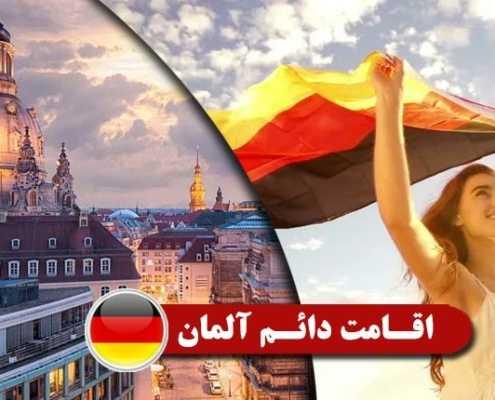 اقـامت-دائـم-آلمان----Index3