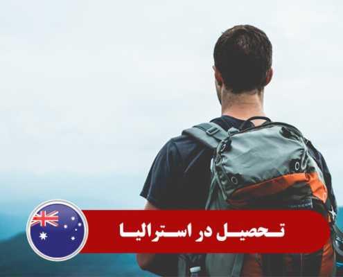 تحصیل در استرالیا 0