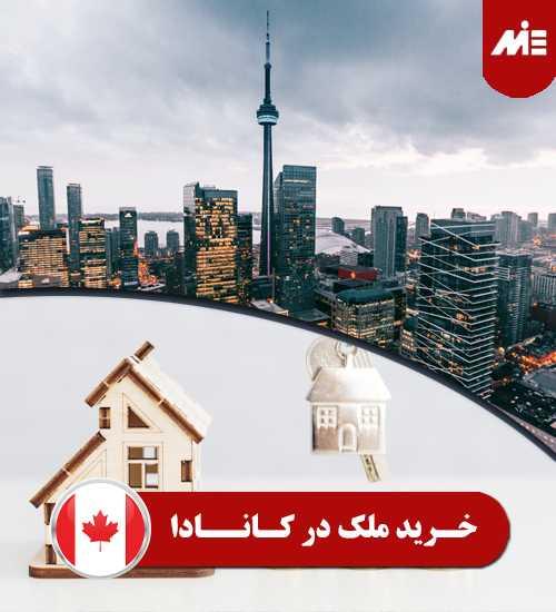 خرید ملک در کانادا 1 کارآفرینی در کانادا