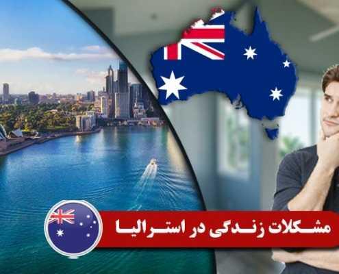معایب زندگی در استرالیا