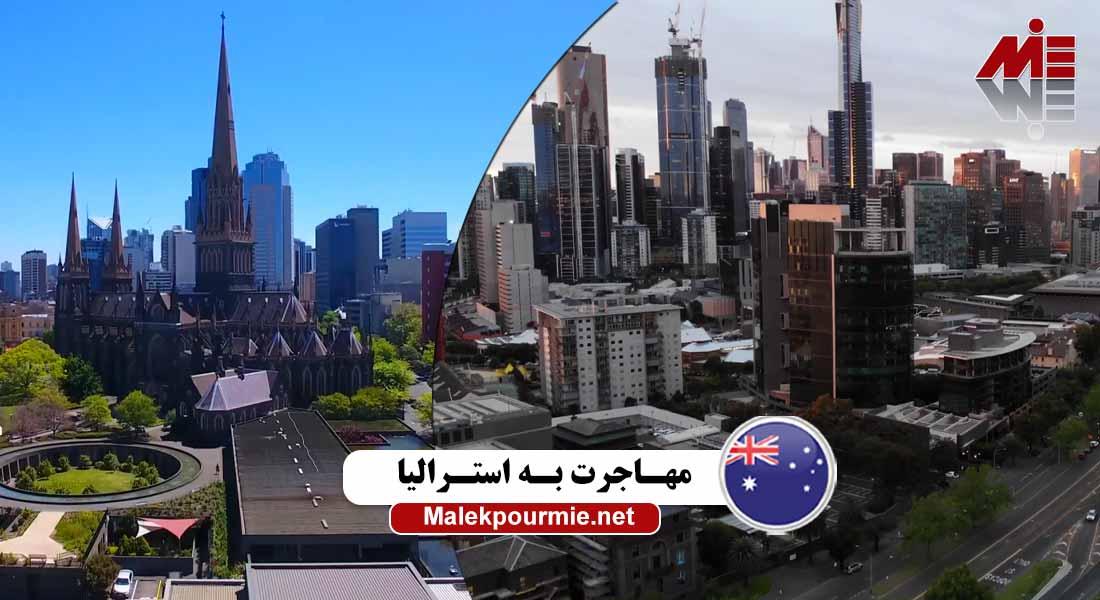مهاجرت به استرالیا ax2 شرایط مهاجرت به استرالیا