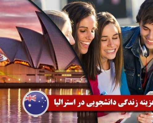 هزینه زندگی دانشجویی در استرالیا