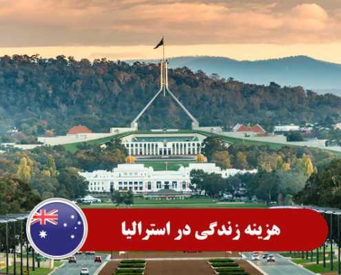 هزینه زندگی در استرالیا0