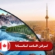 گرفتن-اقامت-کانادا