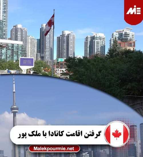 گرفتن اقامت کانادا 2 2 گرفتن اقامت کانادا