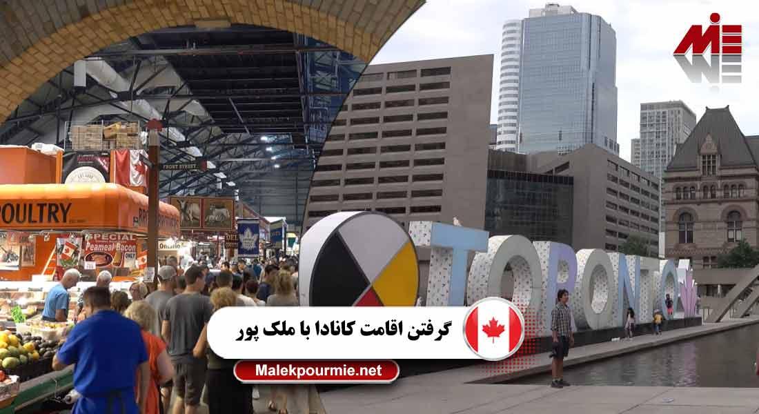 گرفتن اقامت کانادا 3 1 گرفتن اقامت کانادا
