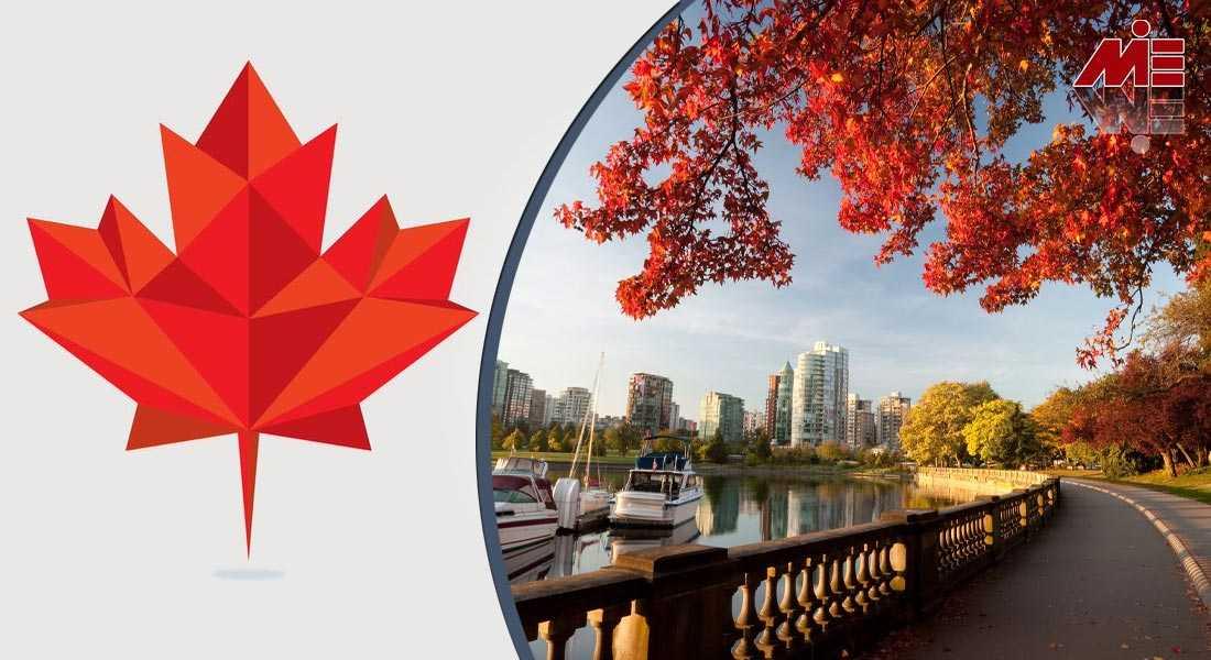 گرفتن اقامت کانادا 3 گرفتن اقامت کانادا