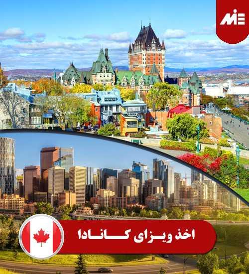 اخذ ویزای کانادا 1 ویزای ویزیتوری کانادا