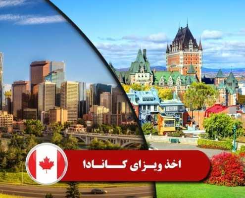 اخذ ویزای کانادا 2 495x400 کانادا