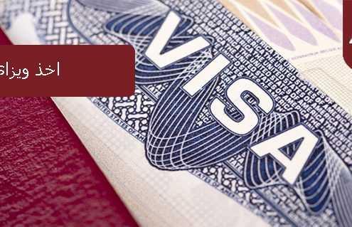 اخذ ویزای کانادا 495x319 کانادا