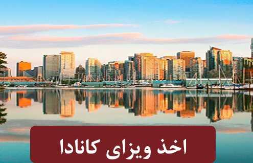 اخذ ویزای کاناد 495x319 کانادا