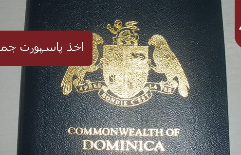 اخذ پاسپورت جمهوری دومینیکن 495x319 دومینیکا