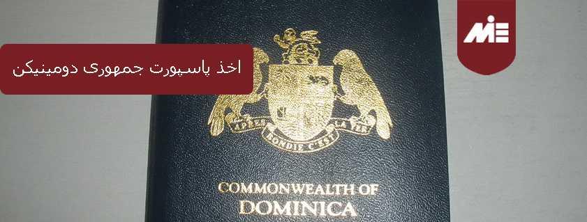 اخذ پاسپورت جمهوری دومینیکن