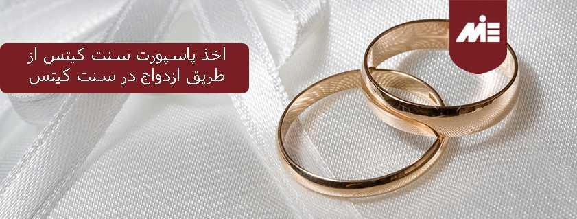 اخذ پاسپورت سنت کیتس از طریق ازدواج در سنت کیتس