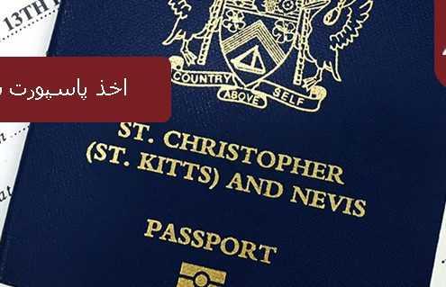 اخذ پاسپورت سنت کیتس 495x319 سنت کیتس