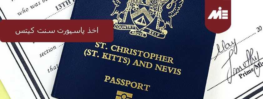 اخذ پاسپورت سنت کیتس