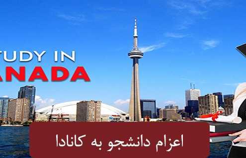 اعزام دانشجو به کاناد 495x319 کانادا