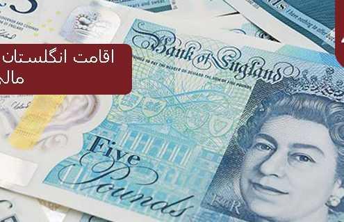 اقامت انگلستان از طریق تمکن مالی 495x319 انگلستان