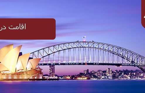اقامت در استرالیا 495x319 استرالیا