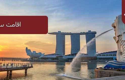 اقامت سنگاپور ۲۰۱۸