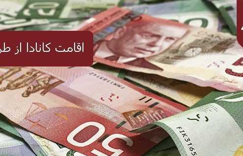 اقامت کانادا از طریق تمکن مالی 495x319 کانادا