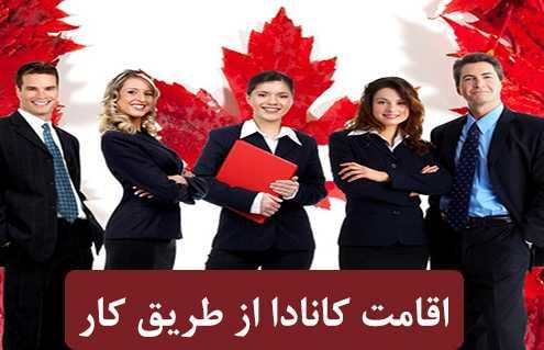اقامت کانادا از طریق کا 495x319 کانادا