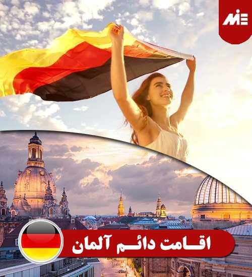 اقـامت دائـم آلمان Header کار تحصیل آلمان