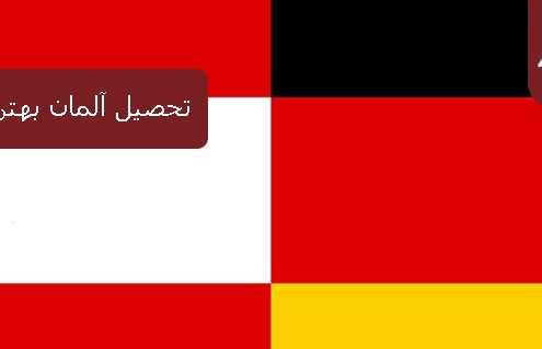 تحصیل آلمان بهتر است یا اتریش 495x319 آلمان
