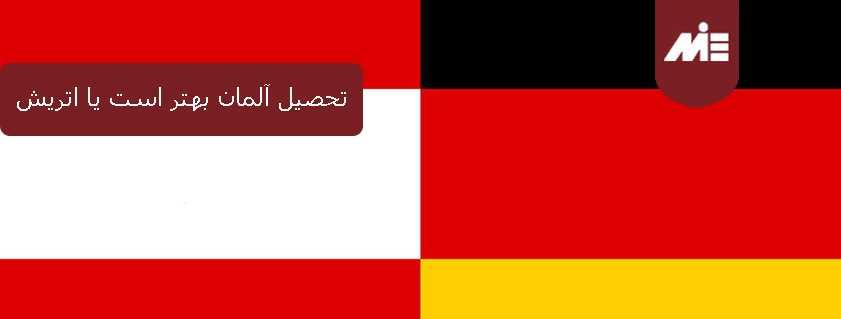 تحصیل آلمان بهتر است یا اتریش