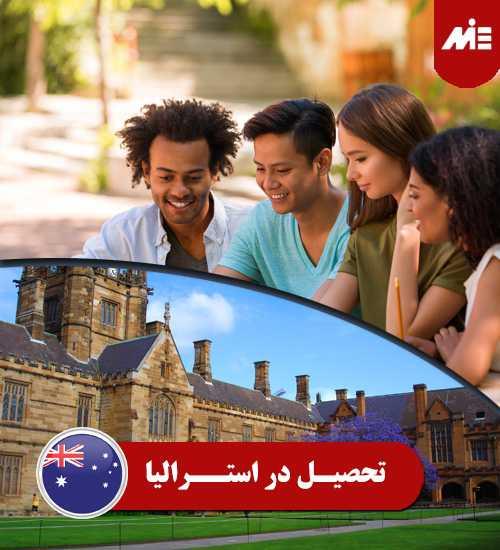 تحصیل در استرالیا 1 1 تحصیل در استرالیا