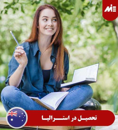 تحصیل در استرالیا 1 تحصیل در استرالیا