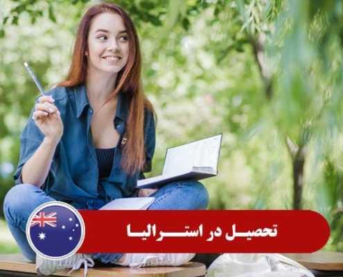 تحصیل در استرالیا 2 1 495x400 استرالیا