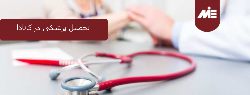 تحصیل پزشکى در کانادا