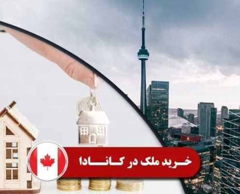 خرید ملک در کانادا 2 495x400 کانادا