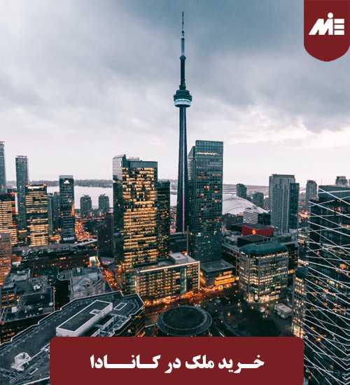 خرید ملک در کانادا 3 خرید ملک در کانادا