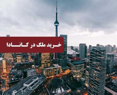 خرید ملک در کانادا 4 495x400 کانادا