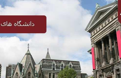 دانشگاه های رایگان کانادا  495x319 کانادا