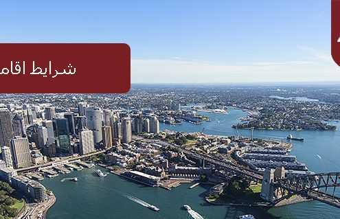 شرایط اقامت استرالیا 495x319 استرالیا