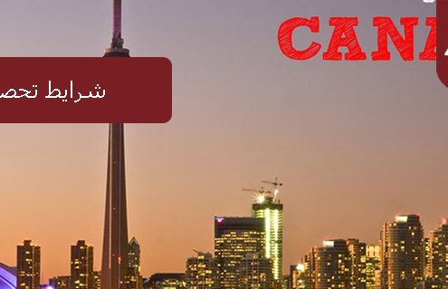 شرایط تحصیل در کانادا3 495x319 کانادا