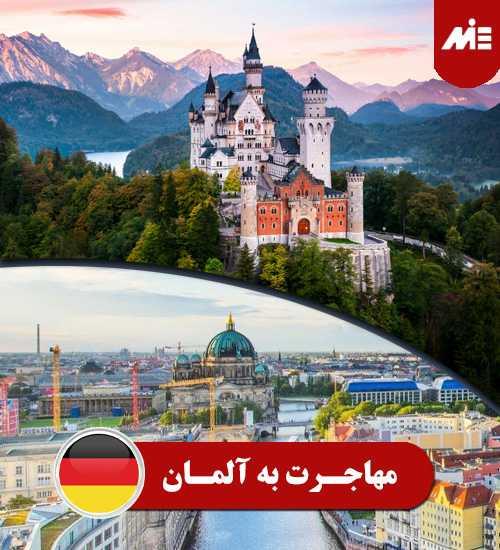 مهاجرت به آلمان 1 1 انواع راه های مهاجرت به آلمان