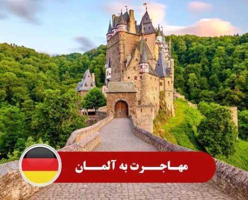 مهاجرت به آلمان 2 1 495x400 آلمان