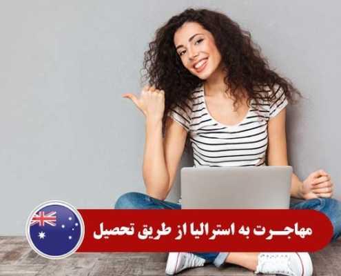 مهاجرت به استرالیا از طریق تحصیل 2 495x400 استرالیا