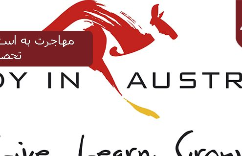 مهاجرت به استرالیا از طریق تحصیل 495x319 استرالیا