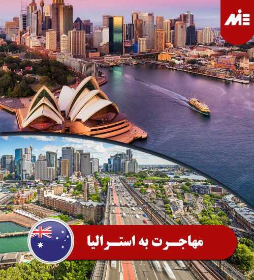 مهاجرت به استرالیا 1 شرایط مهاجرت به استرالیا