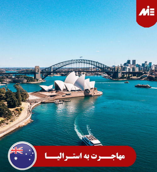 مهاجرت به استرالیا 2 شرایط مهاجرت به استرالیا